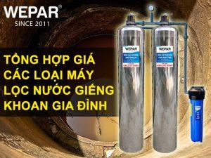giá cột lọc nước giếng khoan